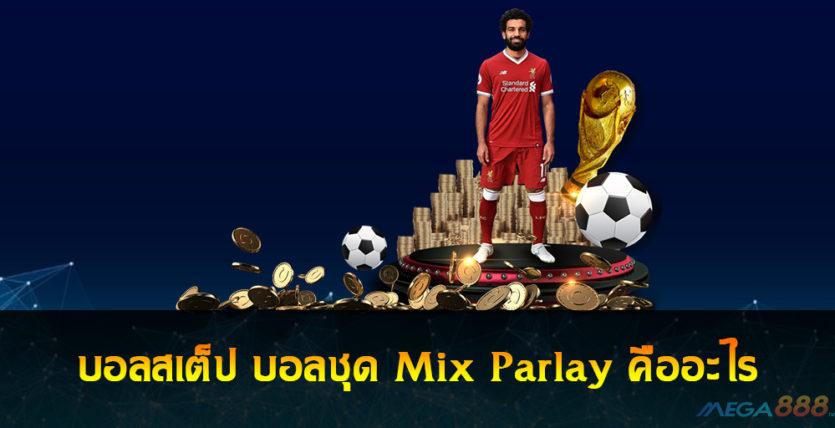 Mix Parlay