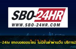 SBO-24hr