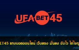 UFABET45