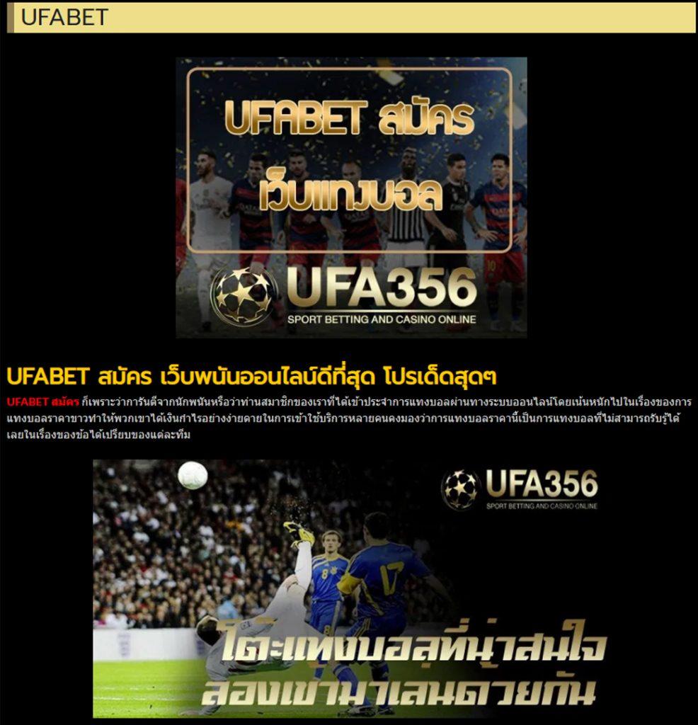 MEGA888-Ufa356 เว็บแทงบอลออนไลน์-1