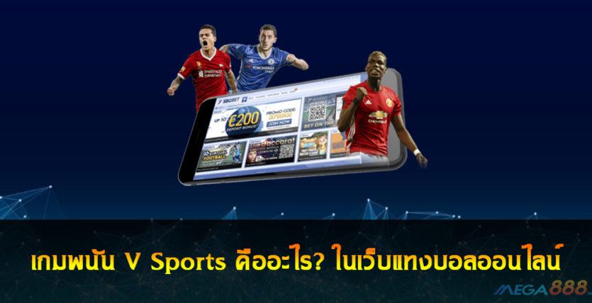 V Sports