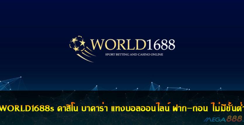 WORLD1688s