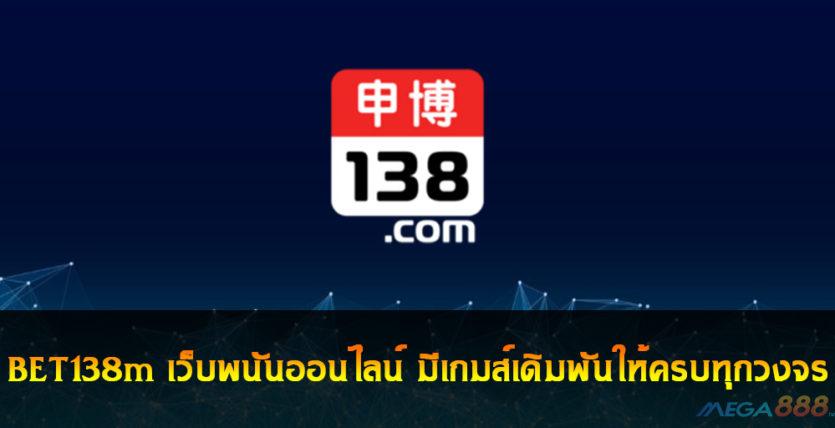BET138m