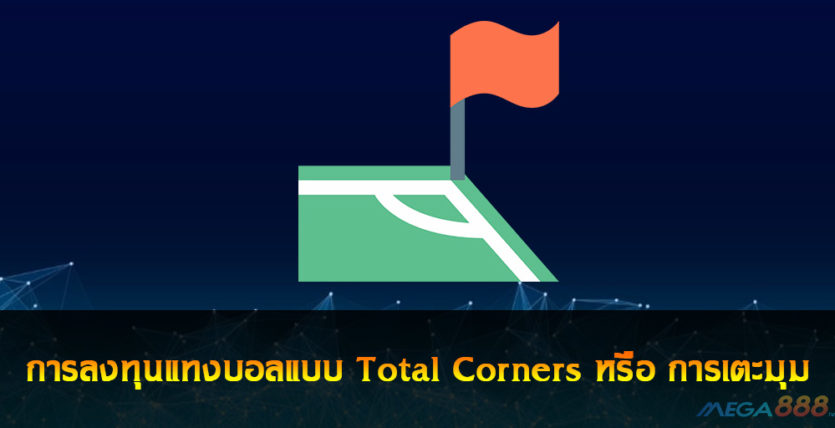Total Corners