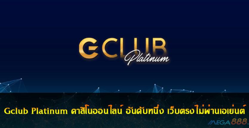 gclub platinum
