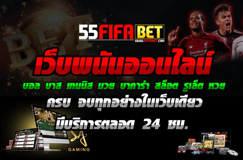 55FIFABET