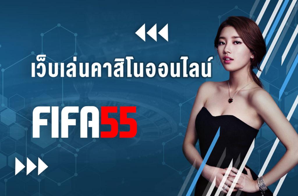FIFA55HERO