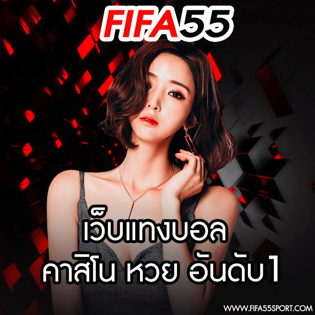 FIFA55SPORT