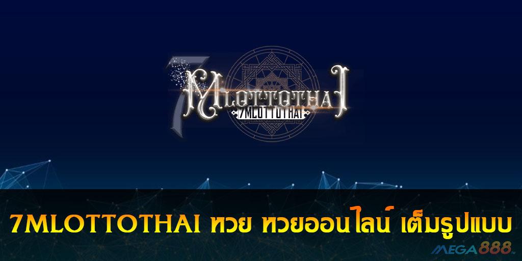 7MLOTTOTHAI