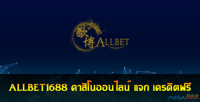 ALLBET1688
