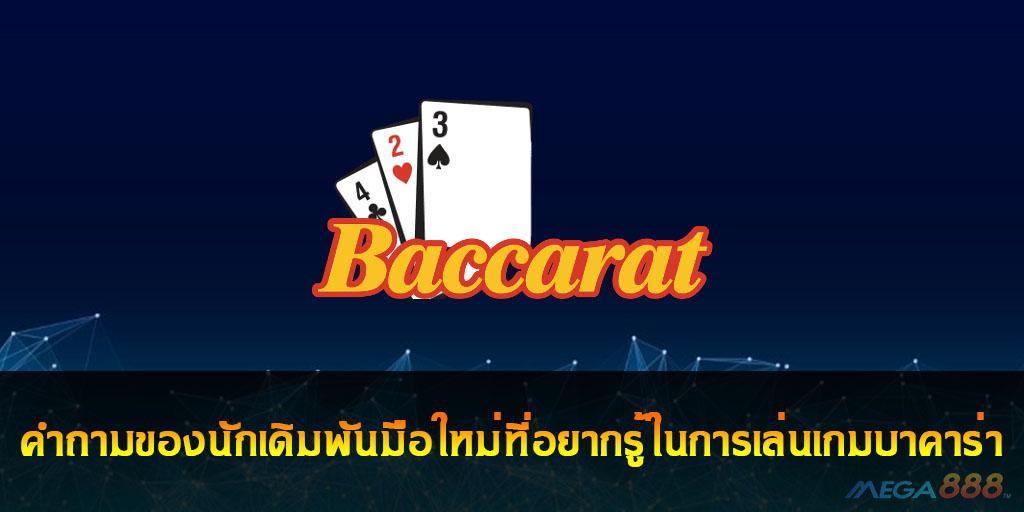 Baccarat Basic