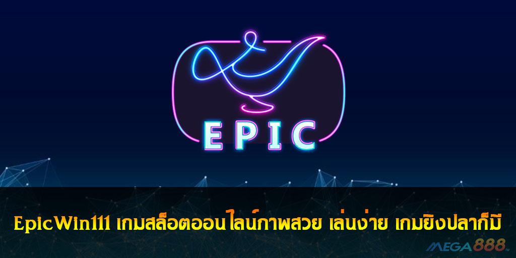 EpicWin111