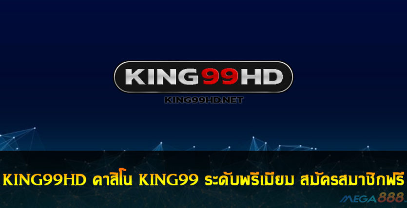 KING99HD