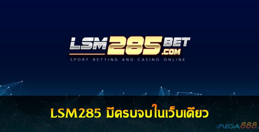 LSM285