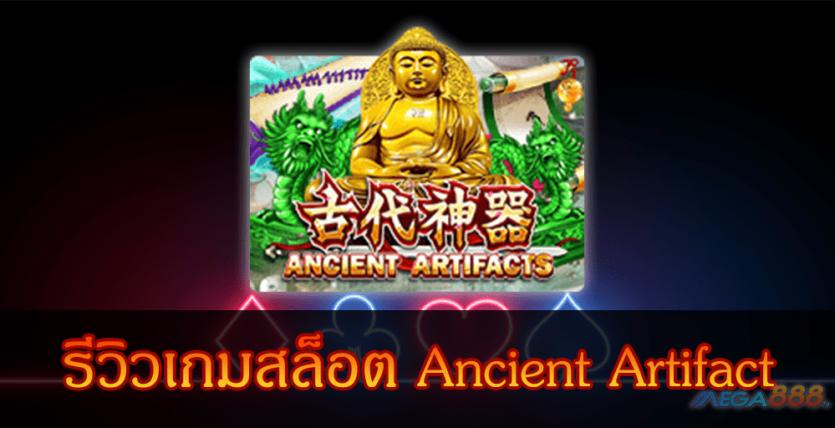 MEGA888-รีวิวเกมสล็อต Ancient Artifact
