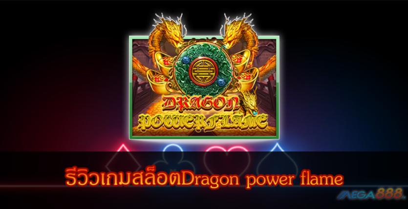 MEGA888-รีวิวเกมสล็อต Dragon power flame