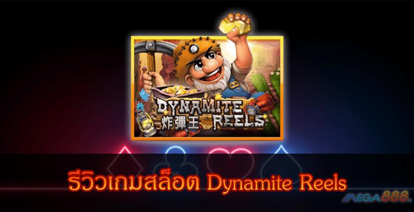 MEGA888-รีวิวเกมสล็อต Dynamite Reels