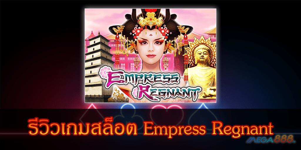MEGA888-รีวิวเกมสล็อต Empress Regnant