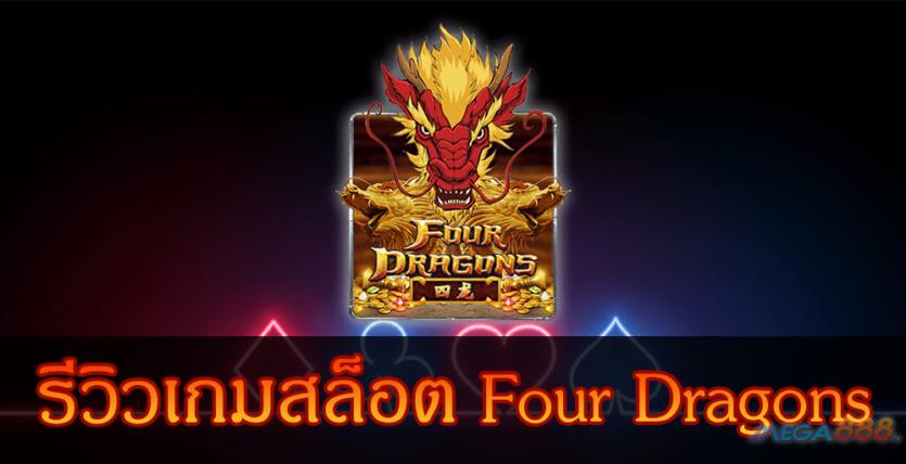 MEGA888-รีวิวเกมสล็อต Four Dragons