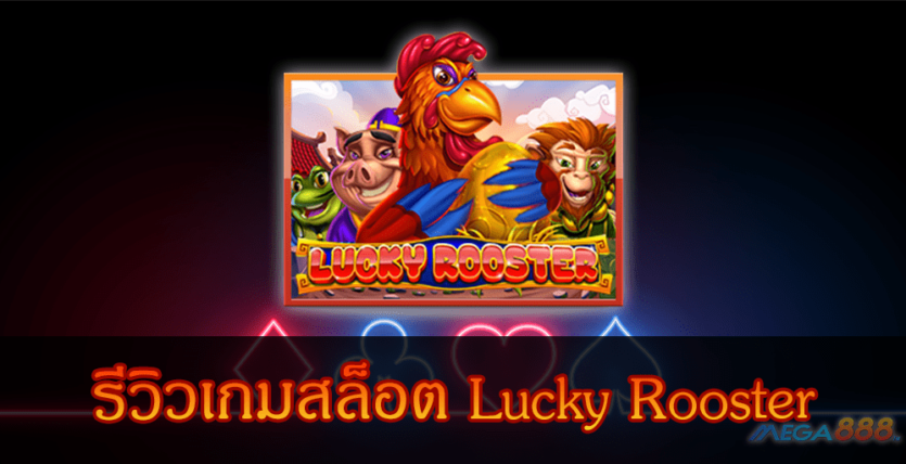 MEGA888-รีวิวเกมสล็อต Lucky Rooster
