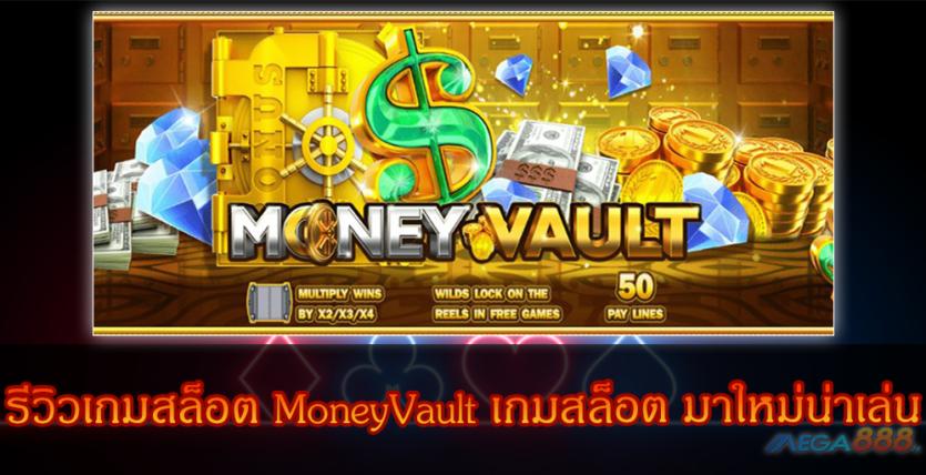 MEGA888-รีวิวเกมสล็อต Money Vault