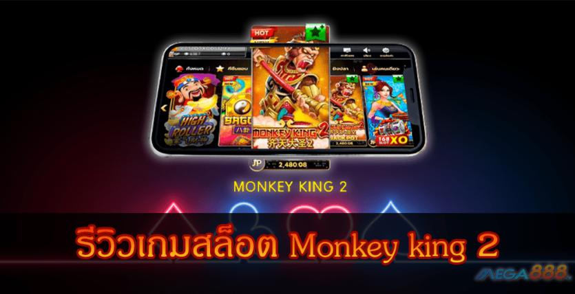 MEGA888-รีวิวเกมสล็อต Monkey king 2