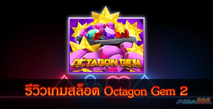 MEGA888-รีวิวเกมสล็อต Octagon Gem 2