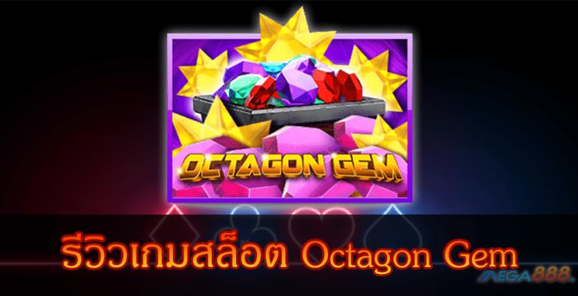 MEGA888-รีวิวเกมสล็อต Octagon Gem