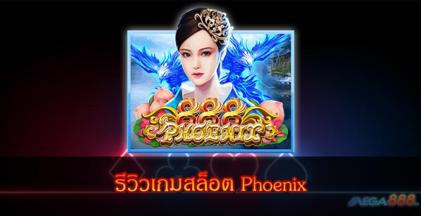 MEGA888-Phoenix 888