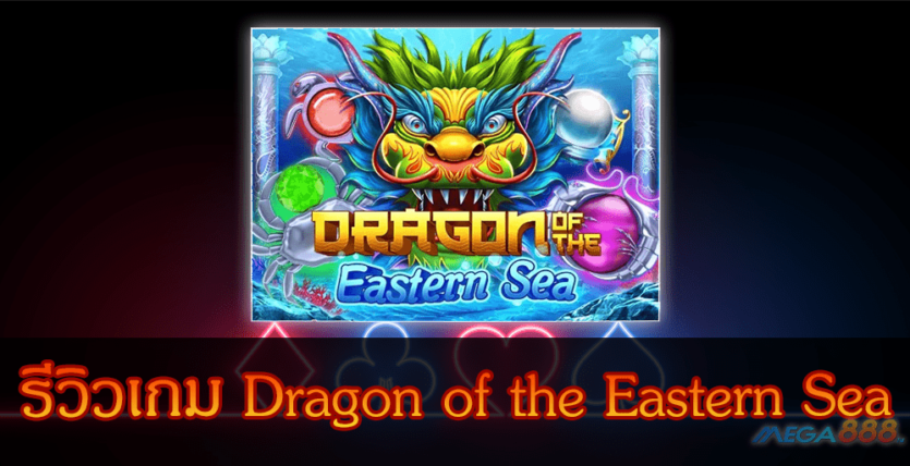 MEGA888-รีวิวเกม Dragon of the Eastern Sea
