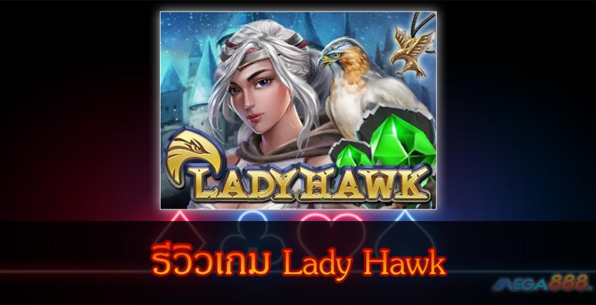 MEGA888-รีวิวเกม Lady Hawk