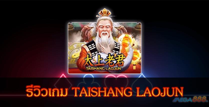 MEGA888-รีวิวเกม TAISHANG LAOJUN