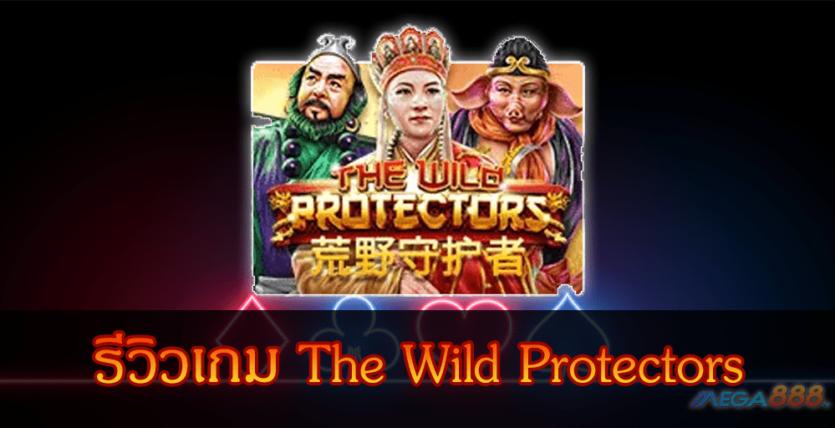 MEGA888-รีวิวเกม The Wild Protectors