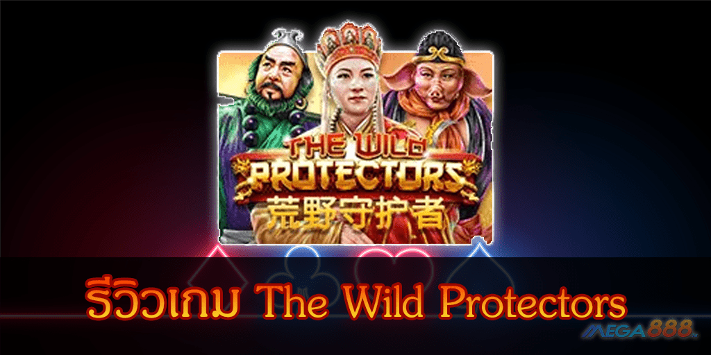 MEGA888-รีวิวเกม The Wild Protectors