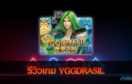 MEGA888-รีวิวเกม YGGDRASIL