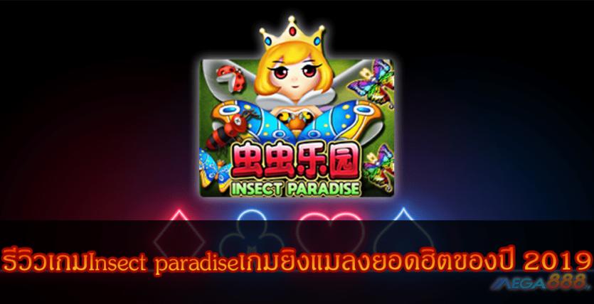 MEGA888-เกมยิงปลา Insect paradise