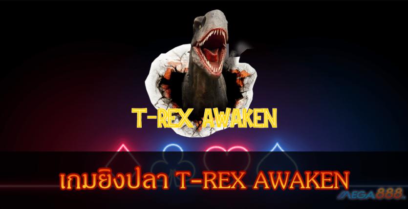 MEGA888-เกมยิงปลา T-REX AWAKEN