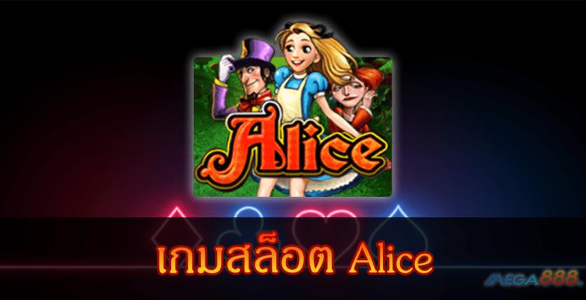 MEGA888-เกมสล็อต Alice