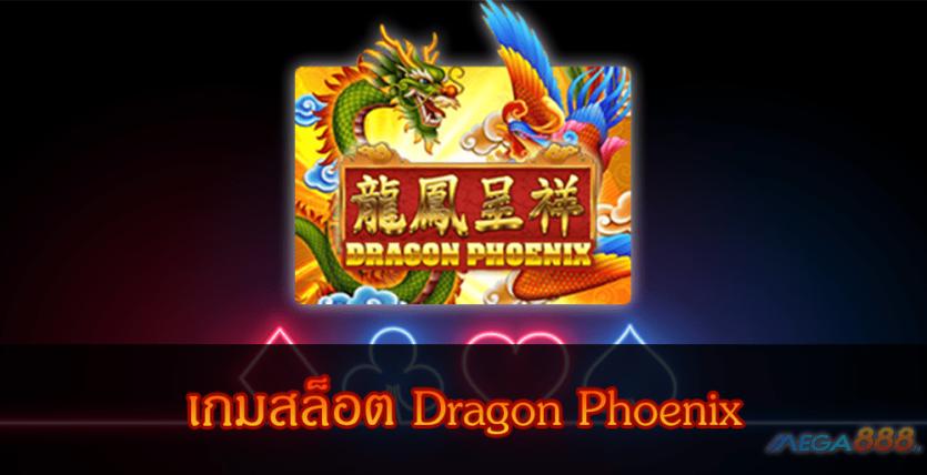 MEGA888-เกมสล็อต Dragon Phoenix