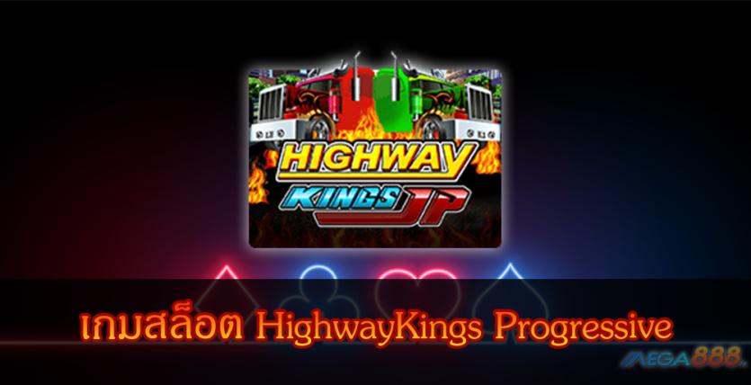 MEGA888-เกมสล็อต HighwayKings Progressive