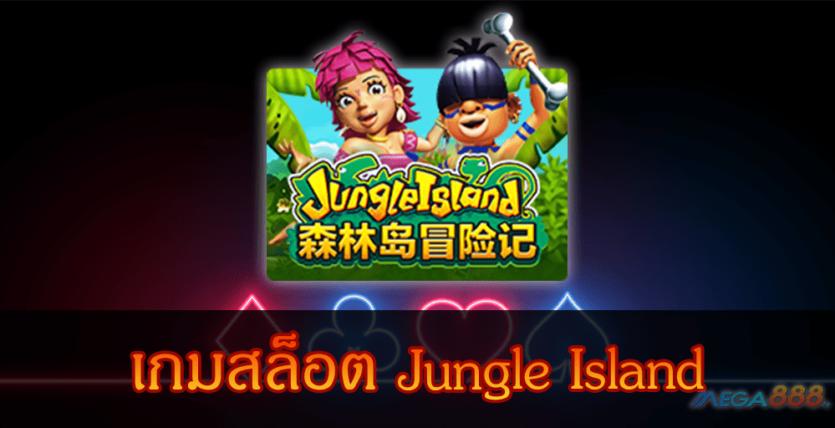 MEGA888-เกมสล็อต Jungle Island