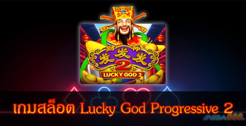 MEGA888-เกมสล็อต Lucky God Progressive 2