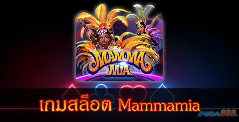MEGA888-เกมสล็อต Mammamia