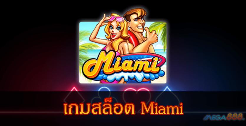 MEGA888-เกมสล็อต Miami
