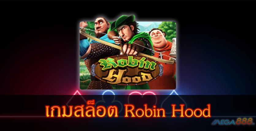 MEGA888-เกมสล็อต Robin Hood