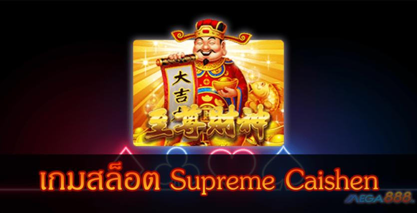 MEGA888-เกมสล็อต Supreme Caishen