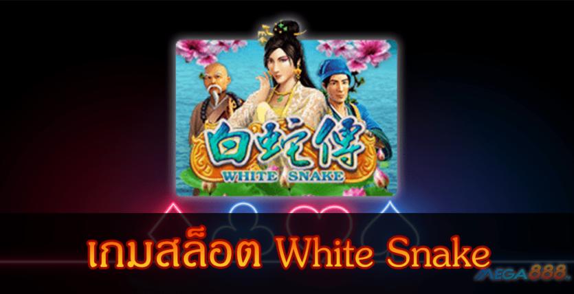 MEGA888-เกมสล็อต White Snake