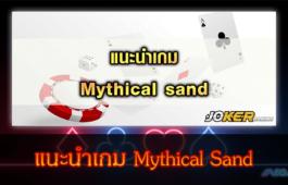 MEGA888-แนะนำเกม Mythical Sand
