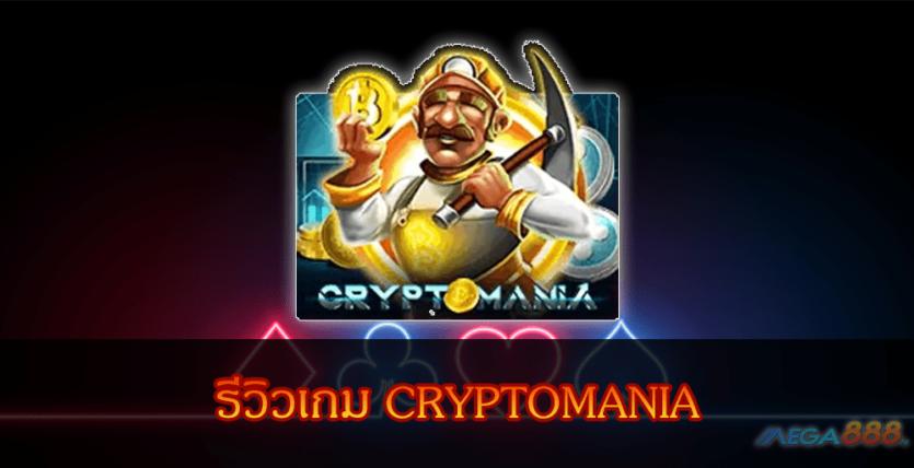 MEGA888-CRYPTOMANIA