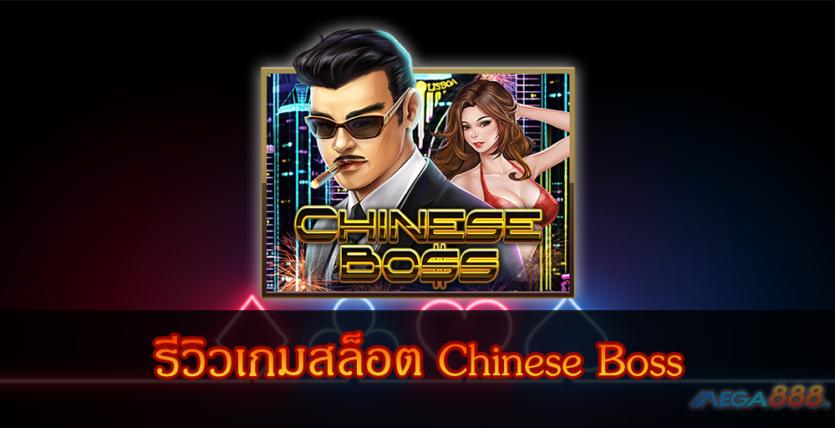 MEGA888-Chinese Boss